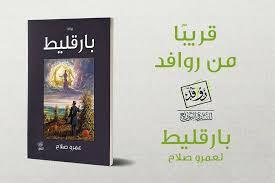 صدور رواية بارقليط للكاتب والطبيب عمرو صلاح