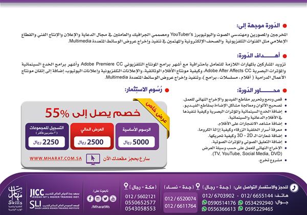 دورة المونتاج التلفزيوني 802192081