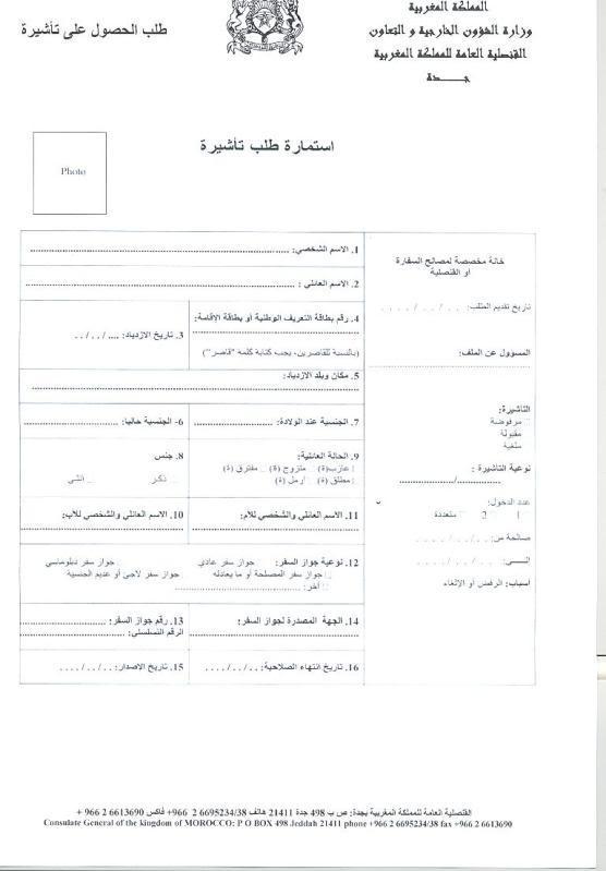 نموذج طلب كشف حساب بنكي بالمغرب