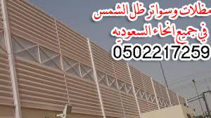 ظل الشمس الرياض وابها وجميع انحاء المملكة بارقى التصاميم 419008224.jpg