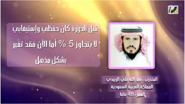 محاولات عبدالله الزبيدى القرآن الكريم