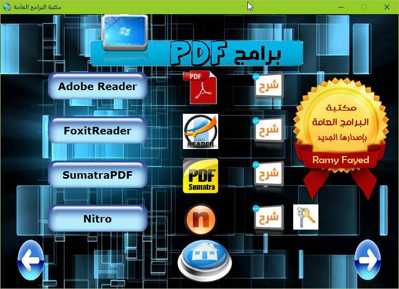 تحمييل اسطوانة مكتبة البرامج العامة الاصدار الثالث عشر v.13 225971328.jpg