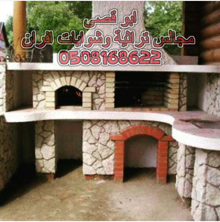 مؤسسة ابوقصى لتنفيذ- الشلالات الحجرية