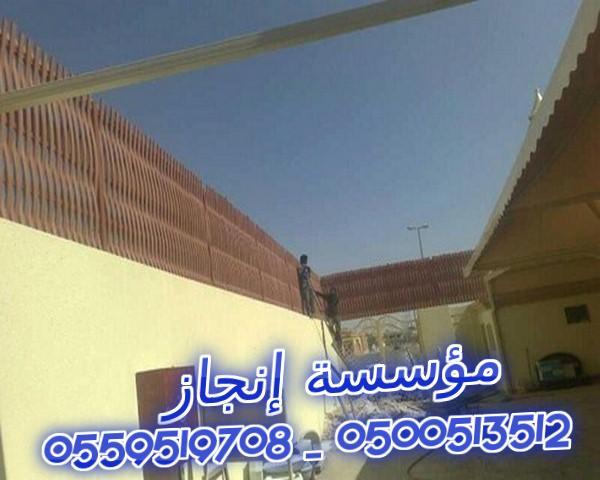 مظلات سواتر خامات عالية الجودة 0500513512 0559519708