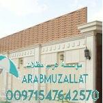 مظلات سواتر الامارات 00971547642570