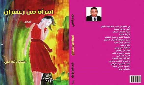 """صدور ديوان """"امرأة من زعفران"""" للشاعر حسن العاصي"""