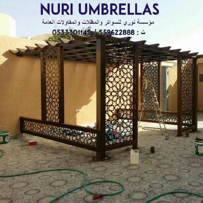 التصميمات المظلات السواتر بجميع انواعها 0533301145 0559622888