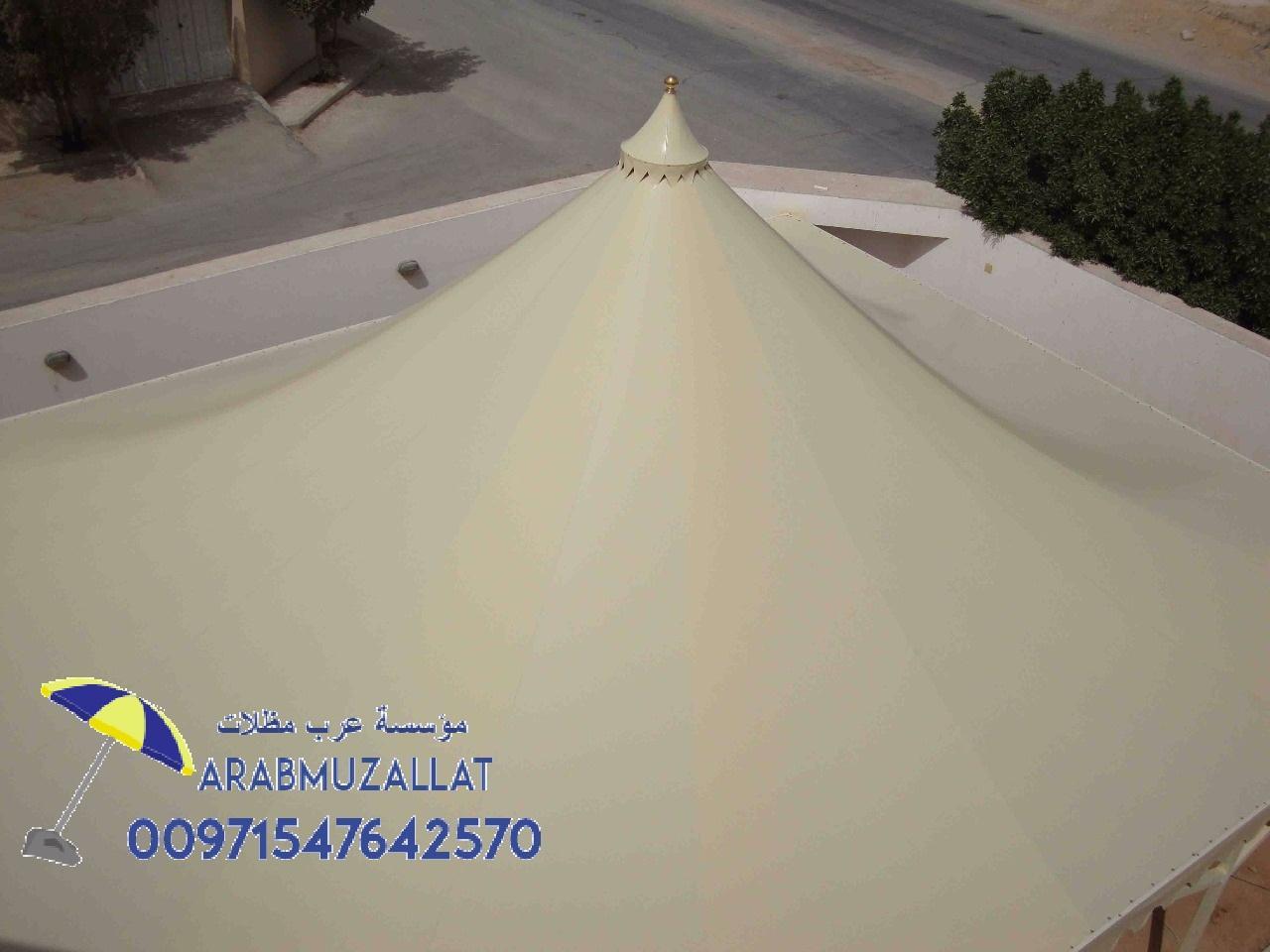 تصميمات الجمال للمظلات والسواتر 00971547642570