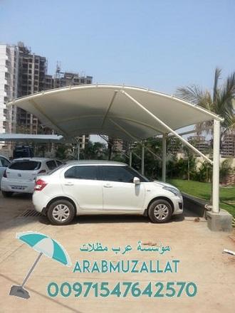 احدث المظلات و السواتر من مؤسسة عرب مظلات 00971547642570 213049606