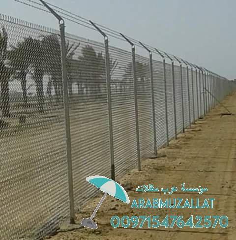 المظلات السواتر مؤسسة مظلات 00971547642570