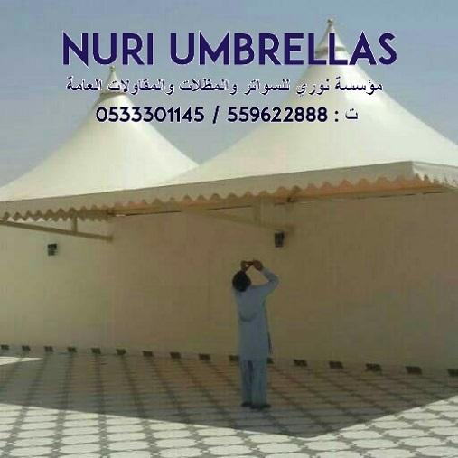 مؤسسة نوري للسواتر و المظلات و المقاولات العامة 0533301145 _ 0559622888 251983882