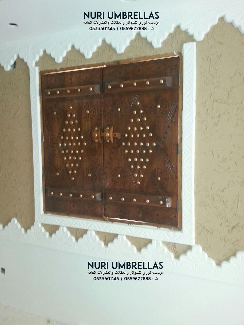 مؤسسة نوري للسواتر و المظلات و المقاولات العامة 0533301145 _ 0559622888 693447213