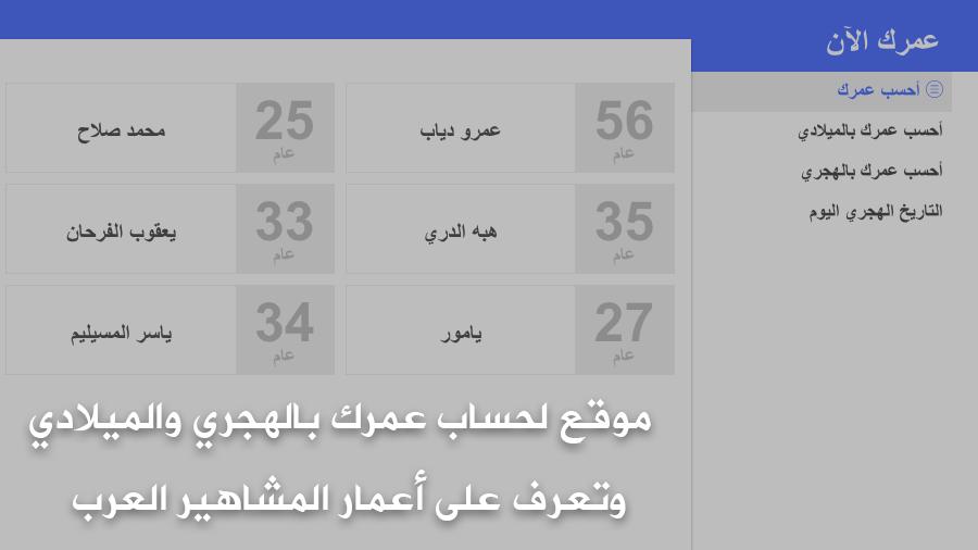 موقع لحساب عمرك بالهجري والميلادي