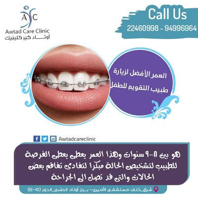 تقويم الأسنان أوتاد كلينيك 94996964