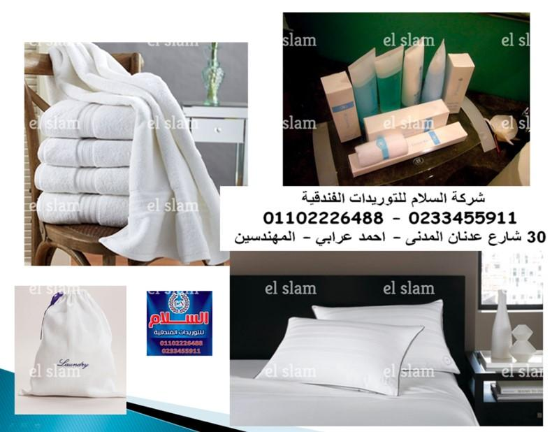 مستلزمات فنادق مصر ( السلام للتوريدات الفندقية 01102226488 )    228797303