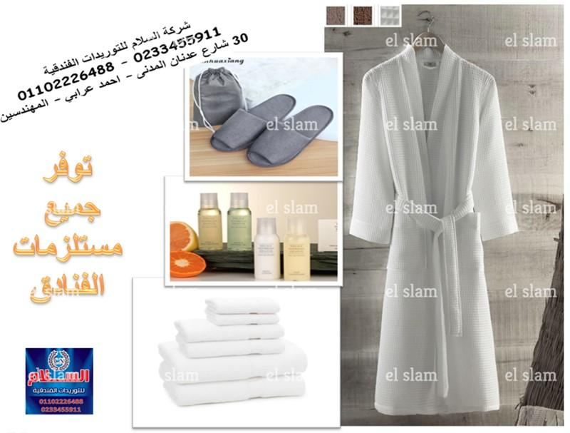 مستلزمات فنادق مصر ( السلام للتوريدات الفندقية 01102226488 )    292796235