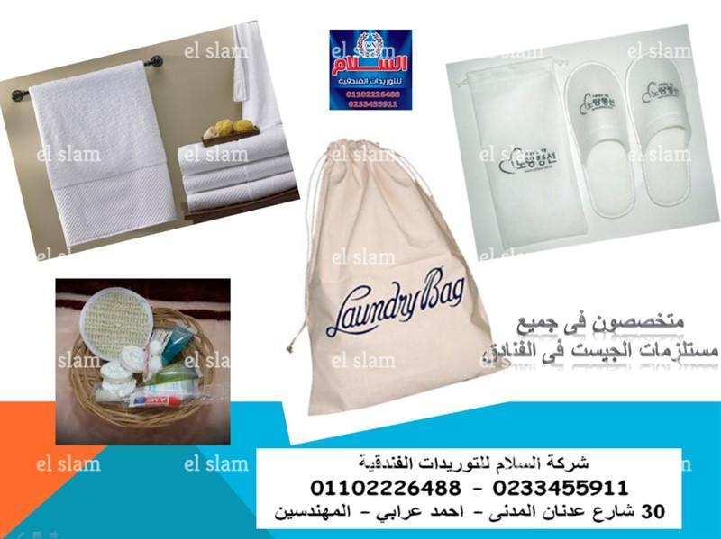 مستلزمات فنادق مصر ( السلام للتوريدات الفندقية 01102226488 )    856168888