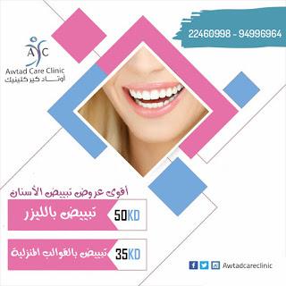 عروض خاصة لتبييض الأسنان عيادة