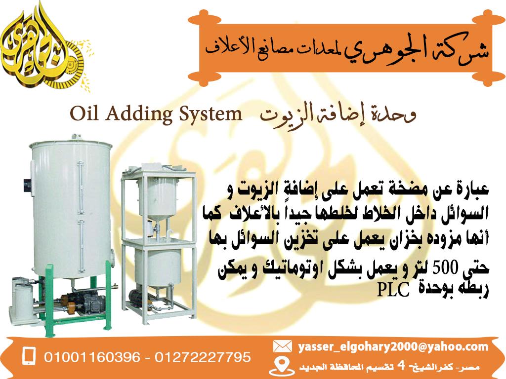 ماكينة اضافة الزيوت للعلف شركة 340670842.png
