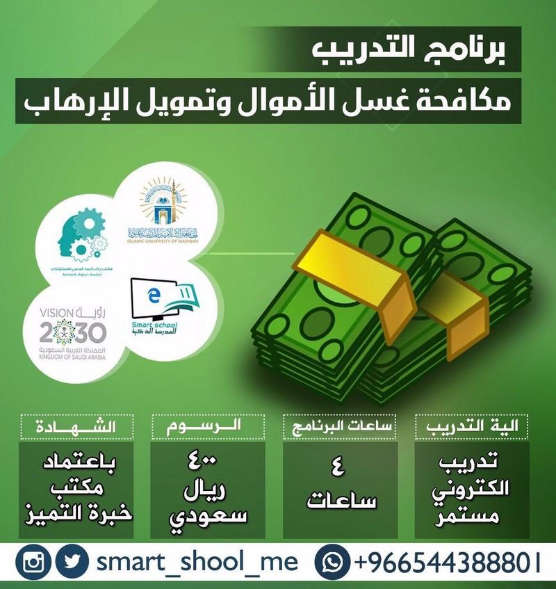 البرنامج التدريبي (مكافحة الأموال وتمويل الإرهاب) تدريب الكتروني ذاتي 130212592.jpg