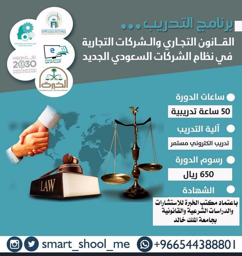 البرنامج التدريبي (القانون التجاري والشركات