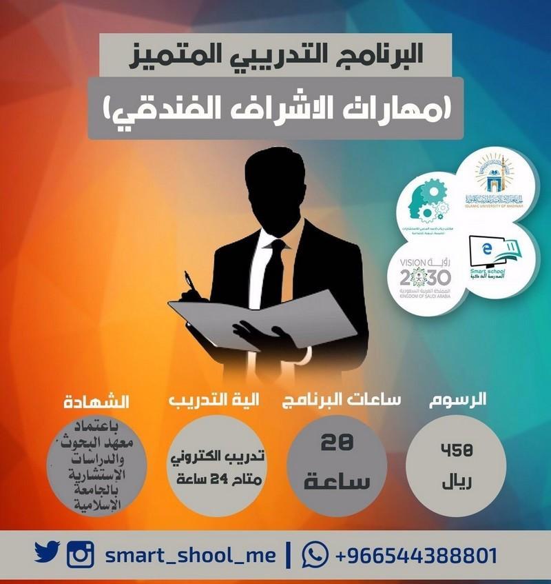 البرنامج التدريبي (مهارات الاشراف الفندقي)