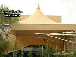 مظلات وسواتر الرياض بجودة عالية الاسعار