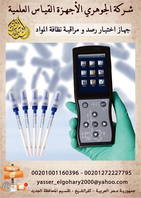 جهاز ومراقبه نظافه المواد شركة 165555575.jpg