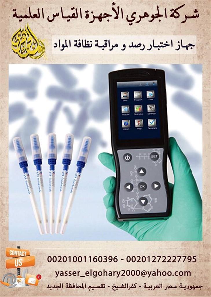 جهاز ومراقبه نظافه المواد شركة 388936755.jpg