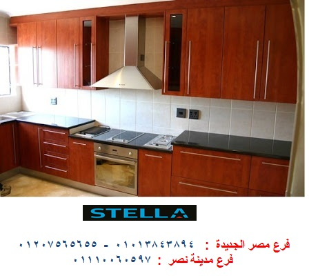 مطبخ قشرة ارو  بافضل سعر    01207565655 968335917