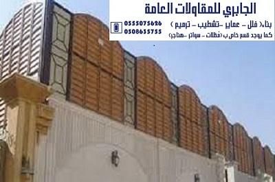 أشكال مظلات وسواتر الجابري 0555075626_0508635755