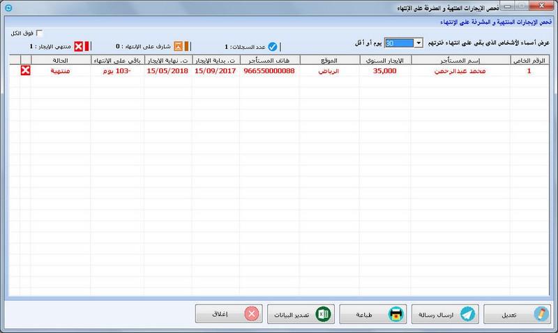 برنامج عقار لإدارة العقارات والإيجارات 729398693.jpg