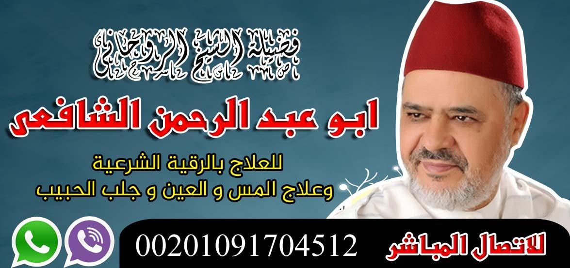الحبيب بالسحر المغربي 00201091704512