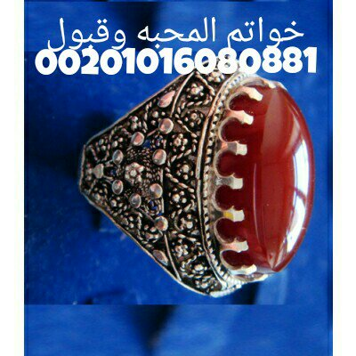 افضل روحاني السعودية00201016080881
