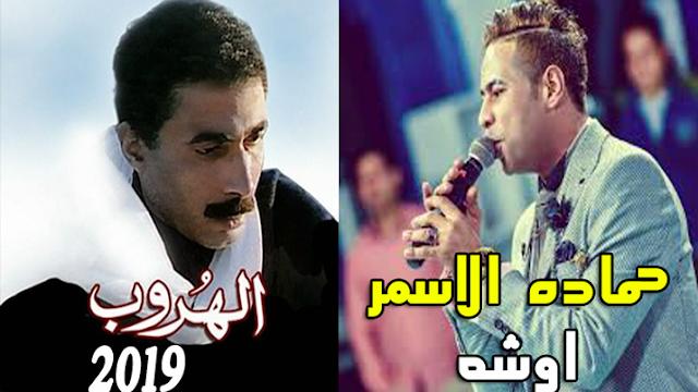 حماده الاسمر 2019 الهروب والحظ اوشه هيكسر الديجيهات توزيع درامز