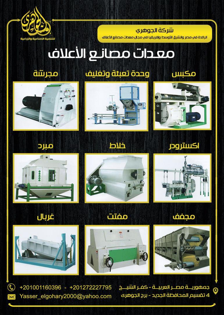 معدات مصانع الاعلاف شركة الجوهري 196553970.jpeg