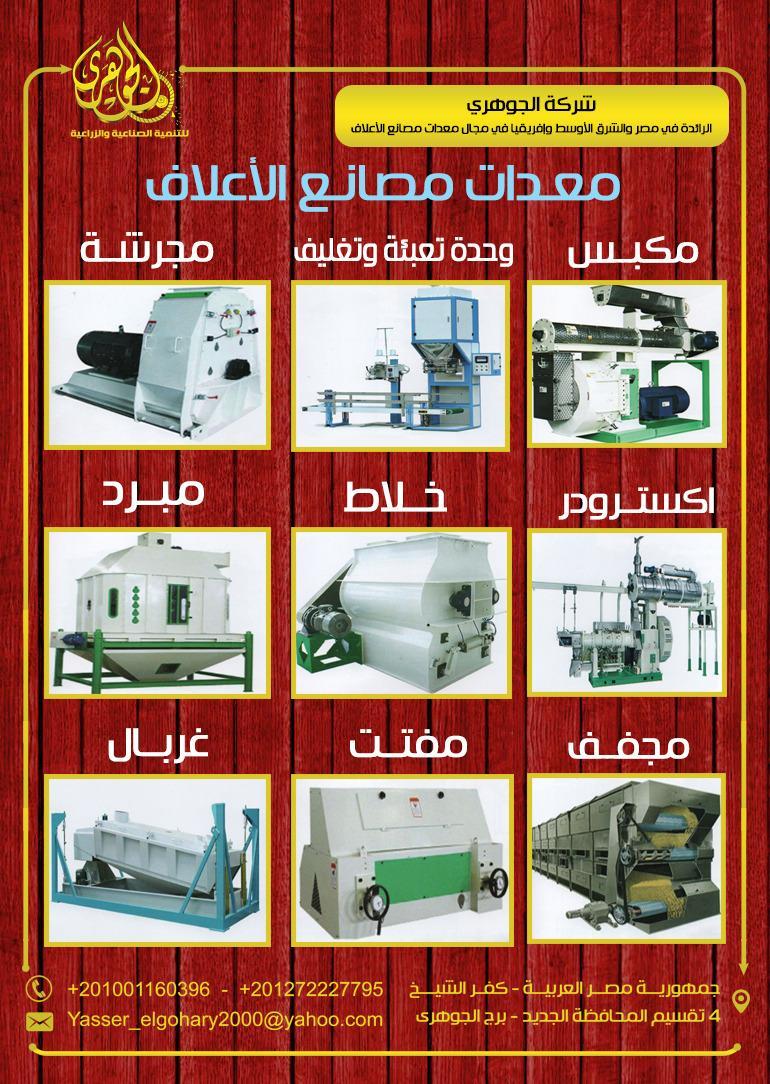 معدات مصانع الاعلاف شركة الجوهري 782512024.jpeg