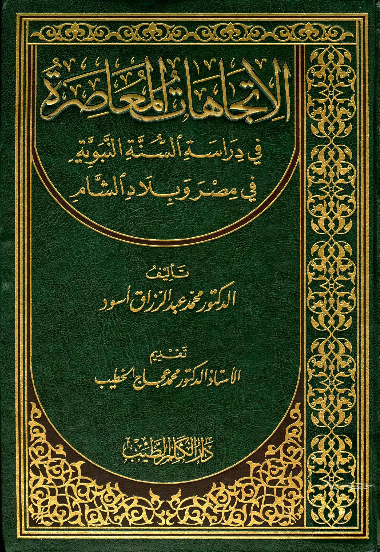موسوعة كتب الحديث الشريف وعلومه (الجزء 13)