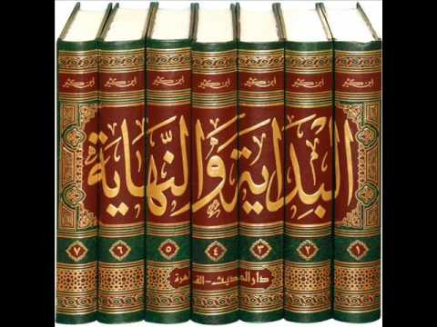 كتاب البداية والنهاية للإمام الحافظ