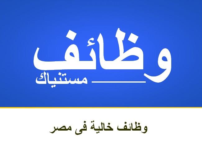 وظائف خالية فى مصر