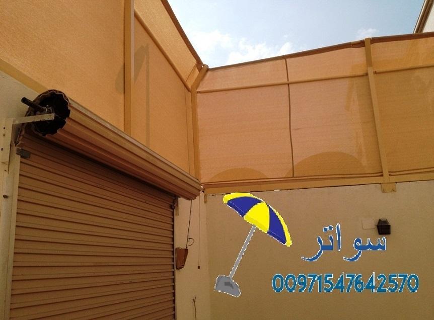 أعمال*المظلات السواتر*والانشائات*00971547642570