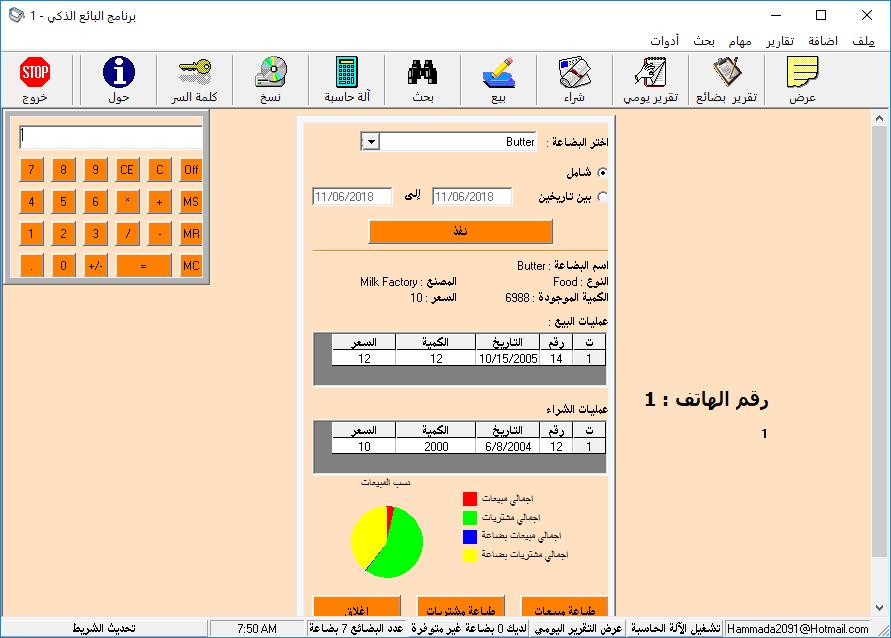 [VB6] Supermarkt برنامج البائع الذكي مفتوح المصدر بالفجوال بيسك 6 622168255