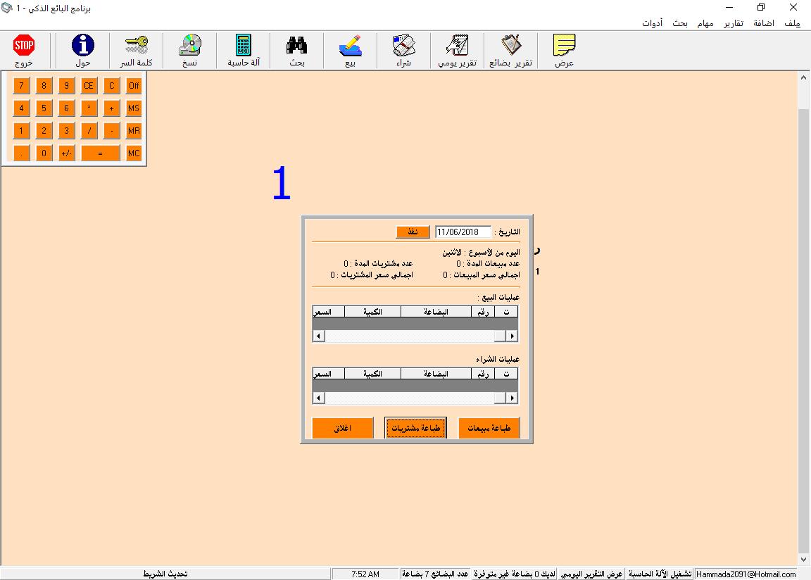 [VB6] Supermarkt برنامج البائع الذكي مفتوح المصدر بالفجوال بيسك 6 658994091