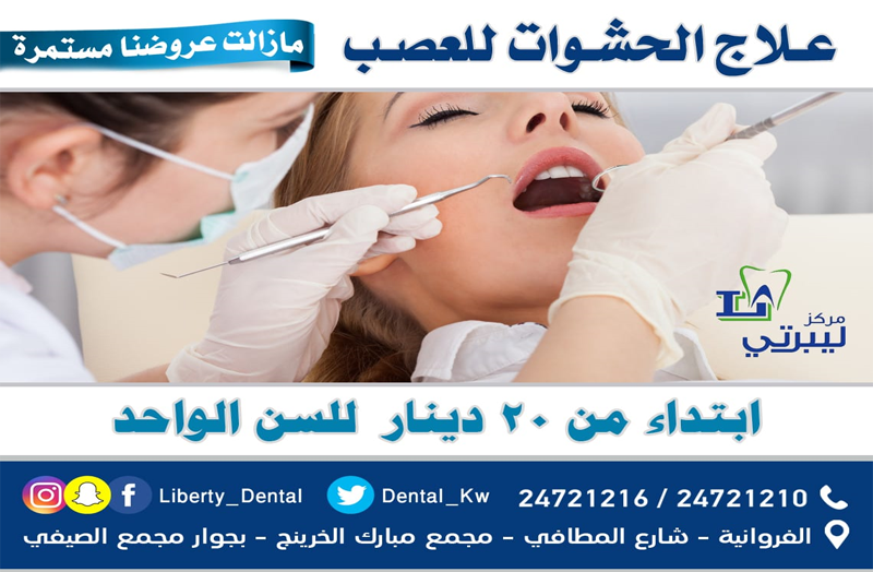 مركز ليبرتي التخصصي للأسنان