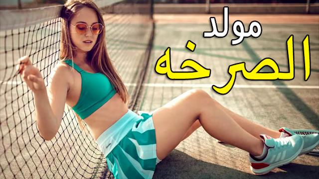 مولد الصرخه بشكل جديد 2019 هتكسر الديجيهات توزيع درامز العالمى