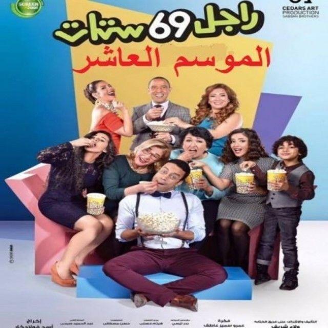 راجل و6 ستات [الموسم 10] [ح 46   ح 48 والأخيرة] 720p