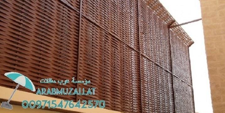 ارخص المظلات والسواتر باشكال وخامات متميزة 00971547642570 964576507