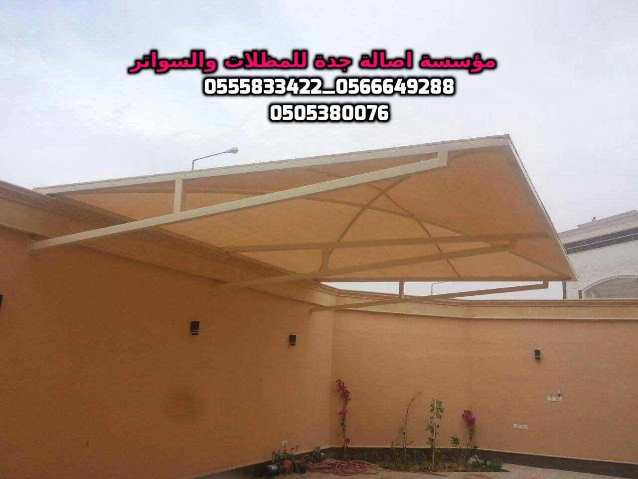 مؤسسة اصالة متخصصين خدمات المظلات 0505380076 _0555833422_0566649288