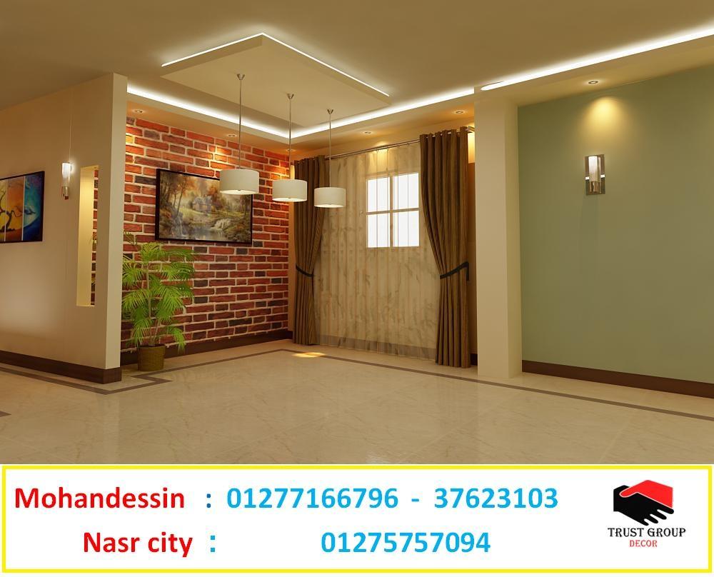 شركة تصميم ديكور  ، اتصل لعمل معاينة   01277166796 174605694
