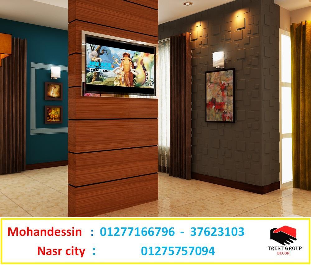مكاتب تصميم الديكور  ، اتصل لعمل معاينة  01277166796 458086879